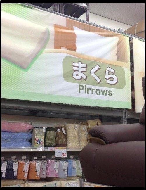 Oh Japan. u so silly. pirrows raughing