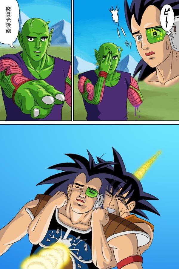 Special beam cannon!. Translation- Piccolo: Special beam cannon... Raditz: Haaa.... dragon ball